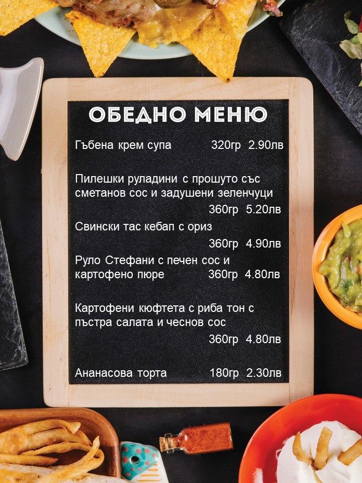 Обедно меню за 12 04 на Мексикански ресторант Сомбреро 2