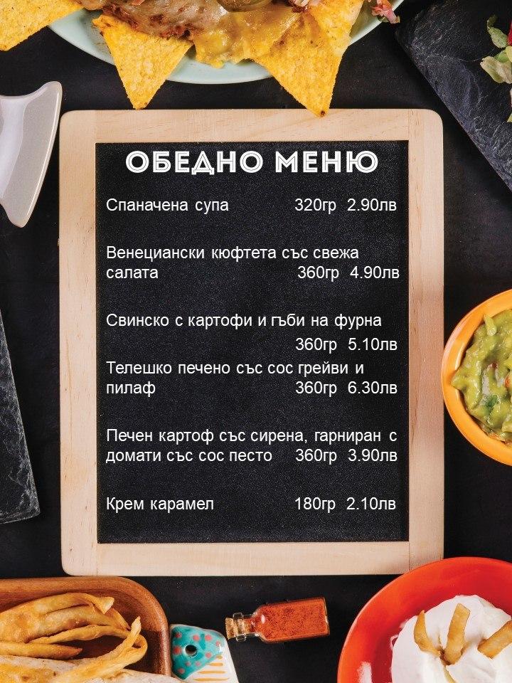 Обедно меню за 13 04 на Мексикански ресторант Сомбреро 2