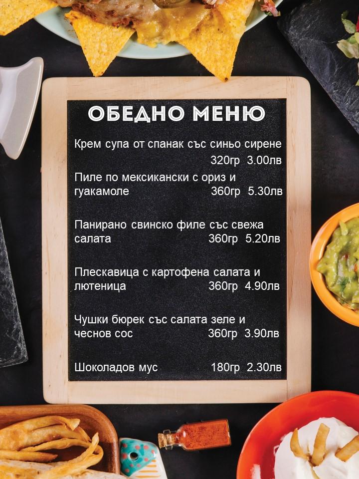 Обедно меню на мексикански ресторант Сомбреро 2 за 22.05
