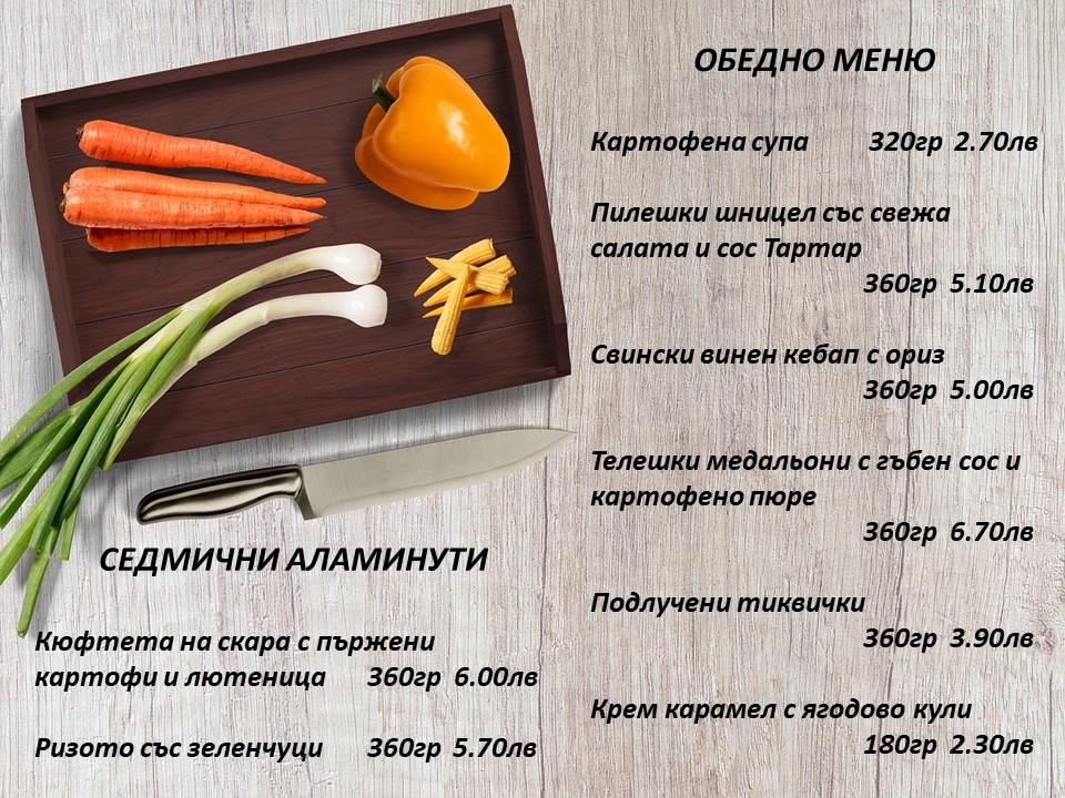 Обедно меню на мексикански ресторант Сомбреро 2 за 17.07