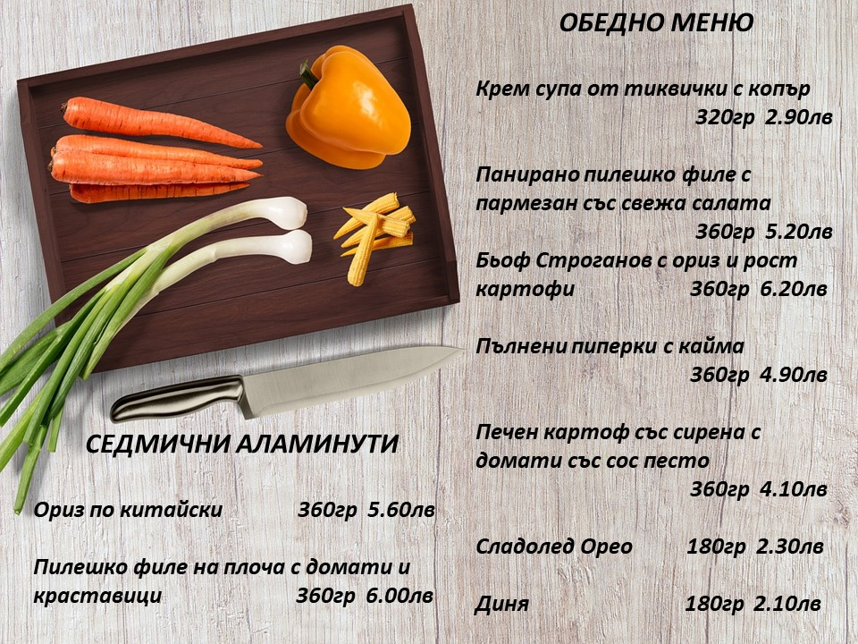 Обедно меню на мексикански ресторант Сомбреро 2 за 10.08