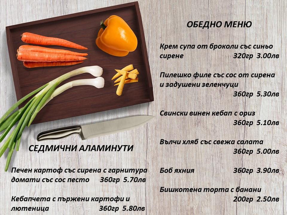 Обедно меню на мексикански ресторант Сомбреро 2 за 24.08