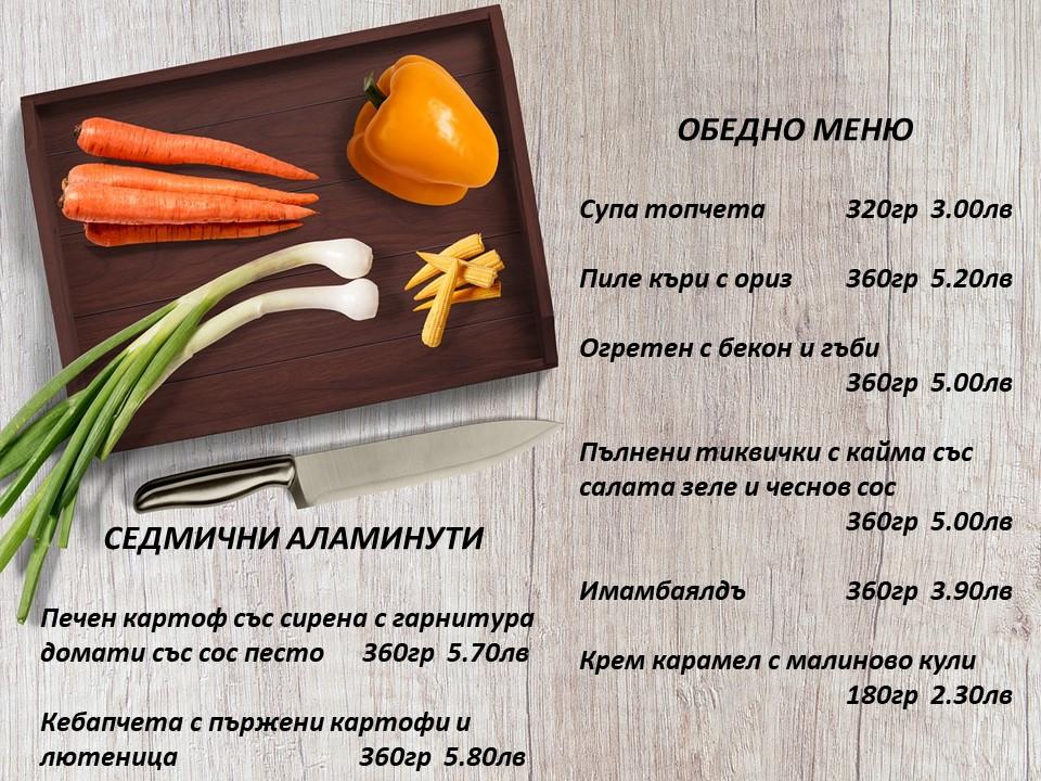 Обедно меню на мексикански ресторант Сомбреро 2 за 28.08